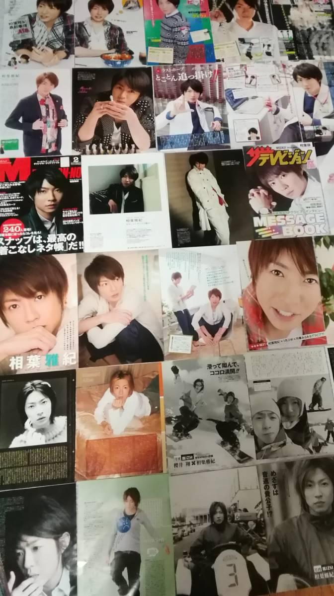 嵐 相葉雅紀 切り抜き100枚+新聞 2014年 デビクロくん+映画チラシ+ポスター