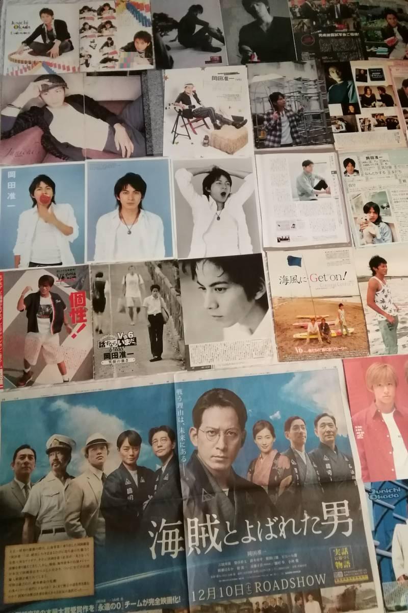 V6 岡田准一 切り抜き60枚+新聞広告 海賊とよばれた男+映画チラシ 小冊子 天地明察