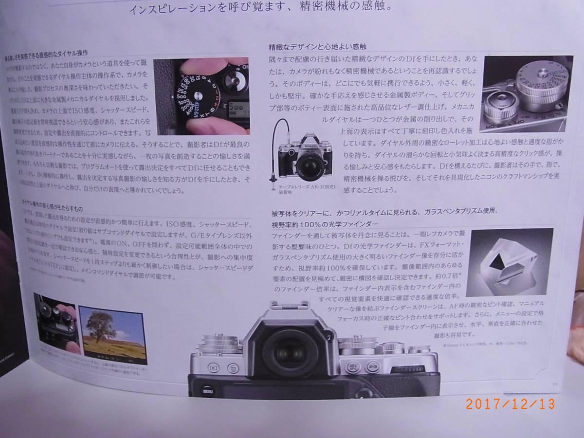 ニコン Df 2014年5月版 【送料込み】_画像3