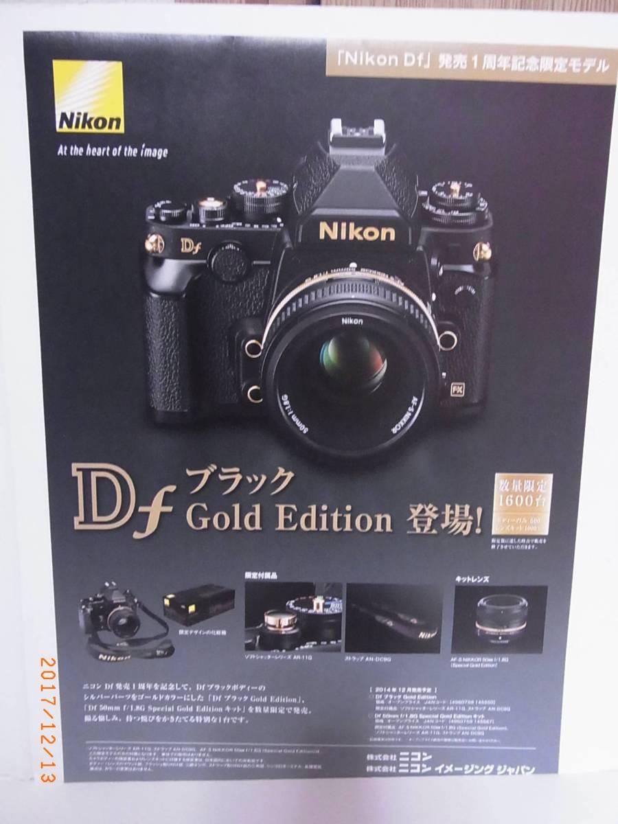 ニコン Df 2014年5月版 【送料込み】_画像6