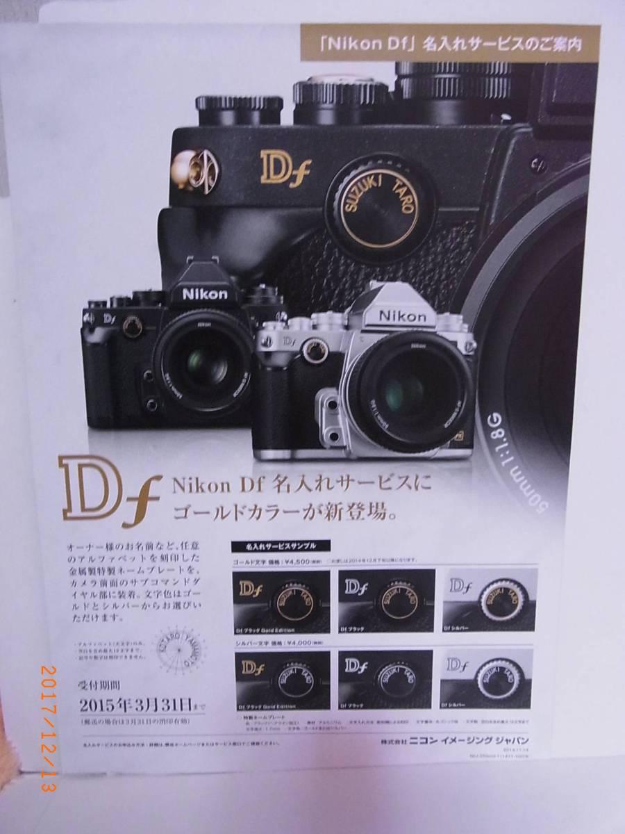 ニコン Df 2014年5月版 【送料込み】_画像7