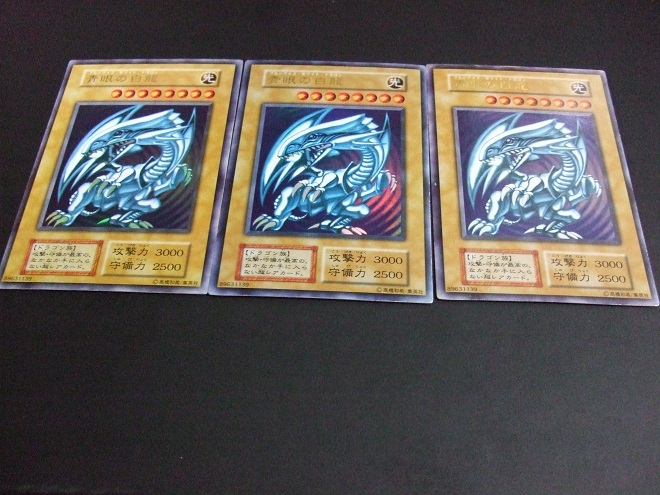 遊戯王 青眼の白龍 初期 ウルトラ 3枚セット_画像3
