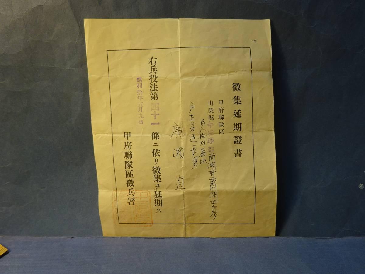 7)大日本帝国 甲府連隊区徴兵署...