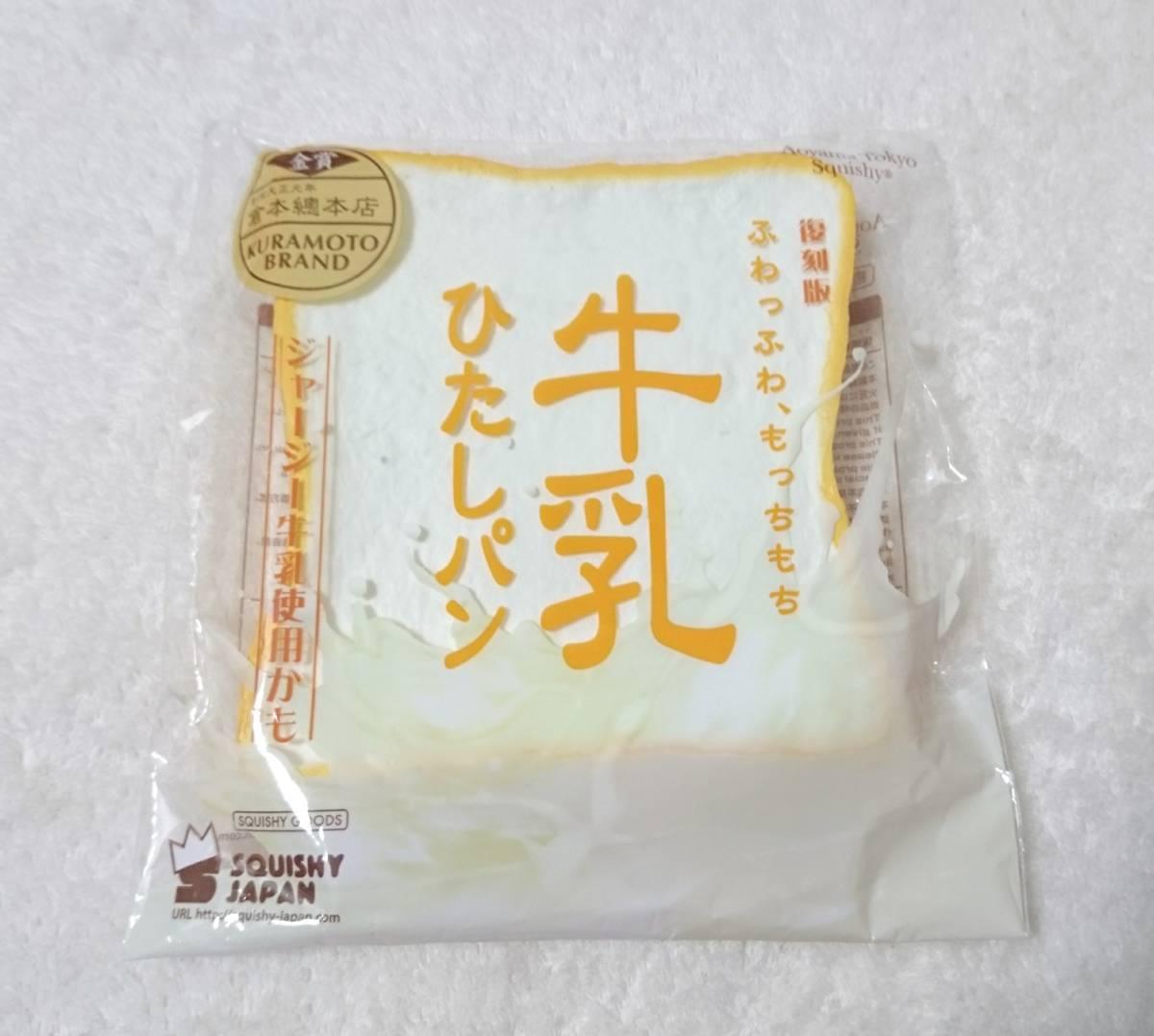スクイーズ BLOOM ブルーム 復刻版 牛乳ひたしパン ノーマル