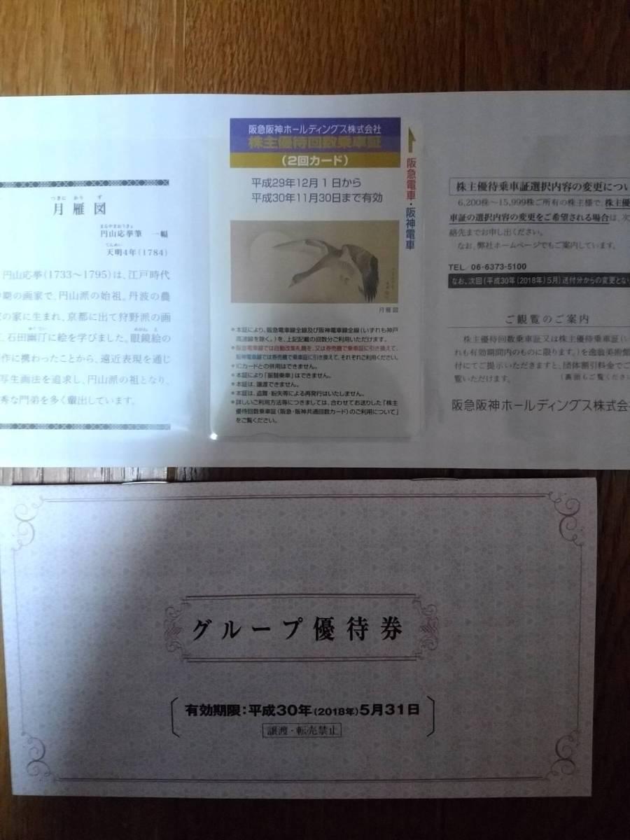 阪急阪神ホールディングス 株主優待回数乗車証(2回カード)、グループ優待券1冊