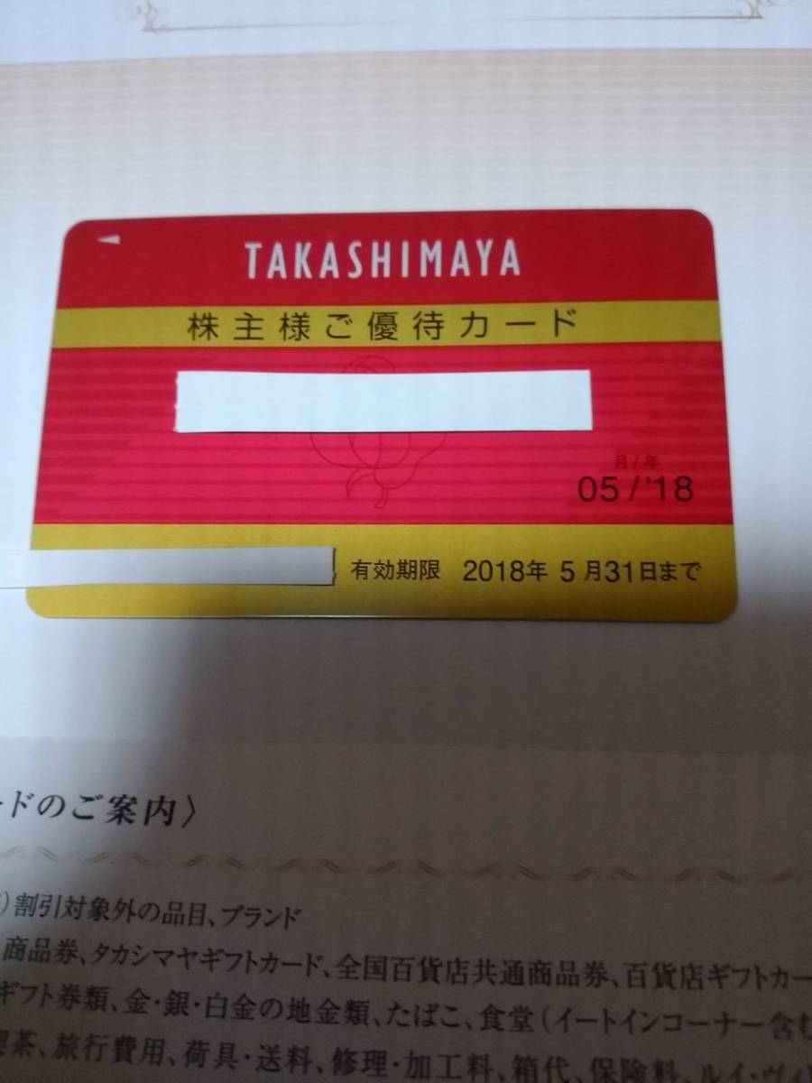 高島屋 株主優待カード 10%割引