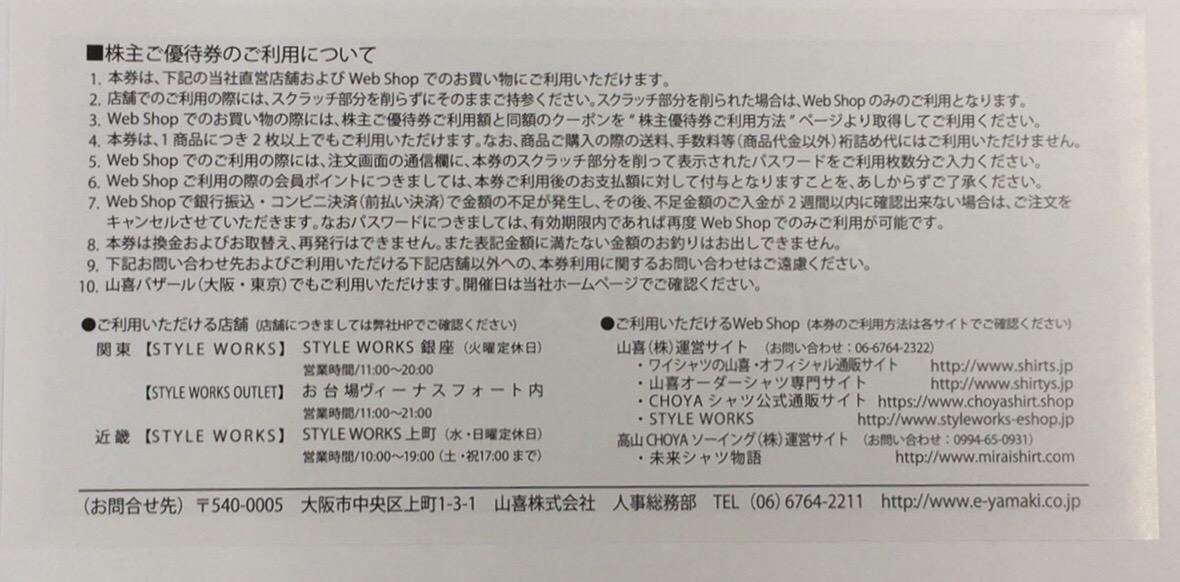 *山喜株式会社優待券* 2500円 ◆定型普通郵便 送料込◆_画像2