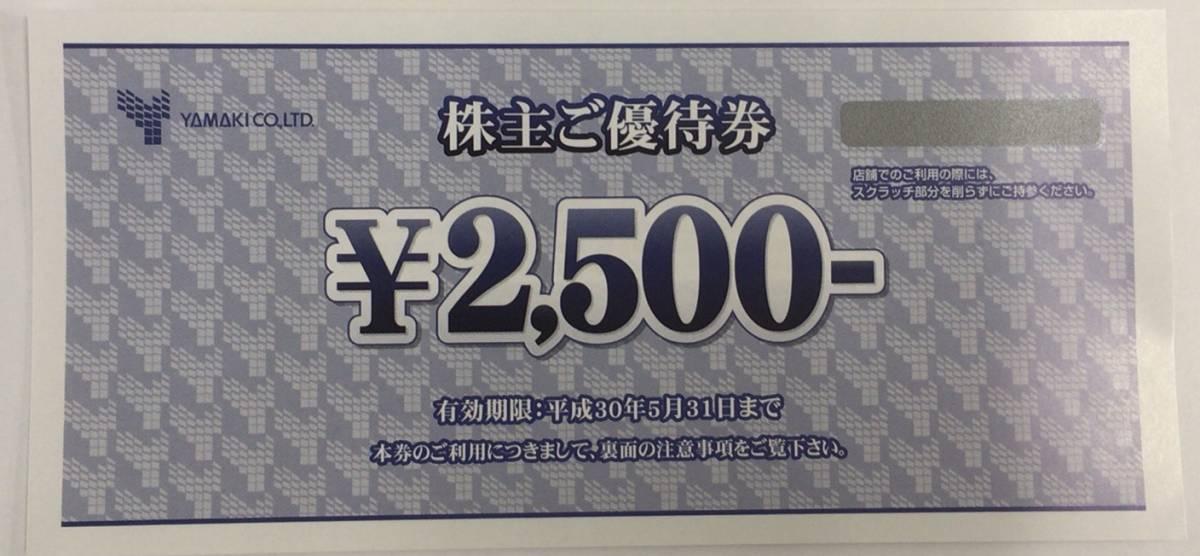 *山喜株式会社優待券* 2500円 ◆定型普通郵便 送料込◆