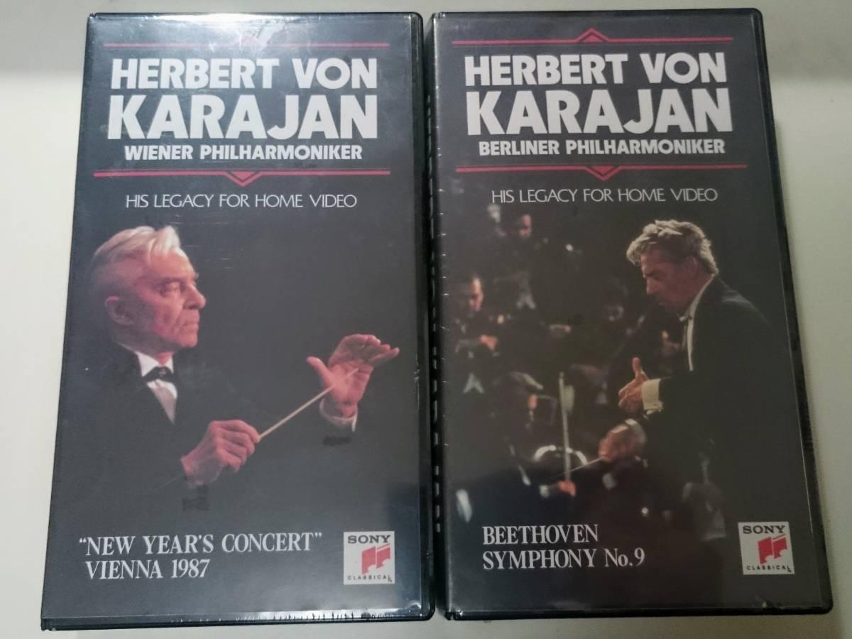 2本 HERBERT VON KARAJAN ヘルベルト・フォン・カラヤン ベートーヴェン 交響曲第9番ニ短調作品125「合唱」 ニューイヤーコンサート1987_画像1