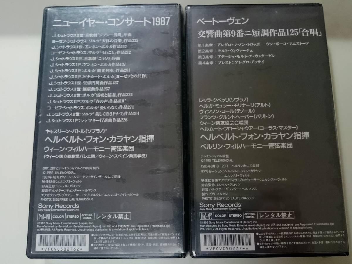 2本 HERBERT VON KARAJAN ヘルベルト・フォン・カラヤン ベートーヴェン 交響曲第9番ニ短調作品125「合唱」 ニューイヤーコンサート1987_画像2