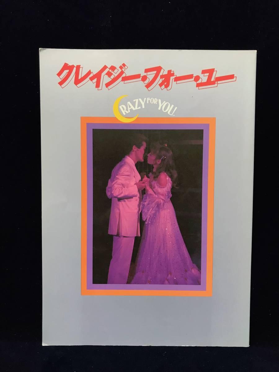 【パンフレット】劇団四季 クレイジー・フォー・ユー■MBS劇場■1997年6月