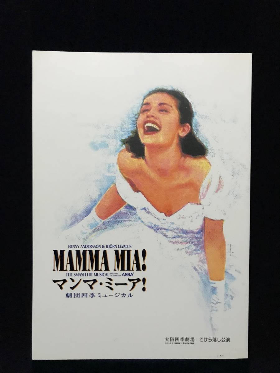 【パンフレット】劇団四季 マンマ・ミーア!(MAMMA MIA!)■大阪四季劇場■こけら落し公演■2005年9月