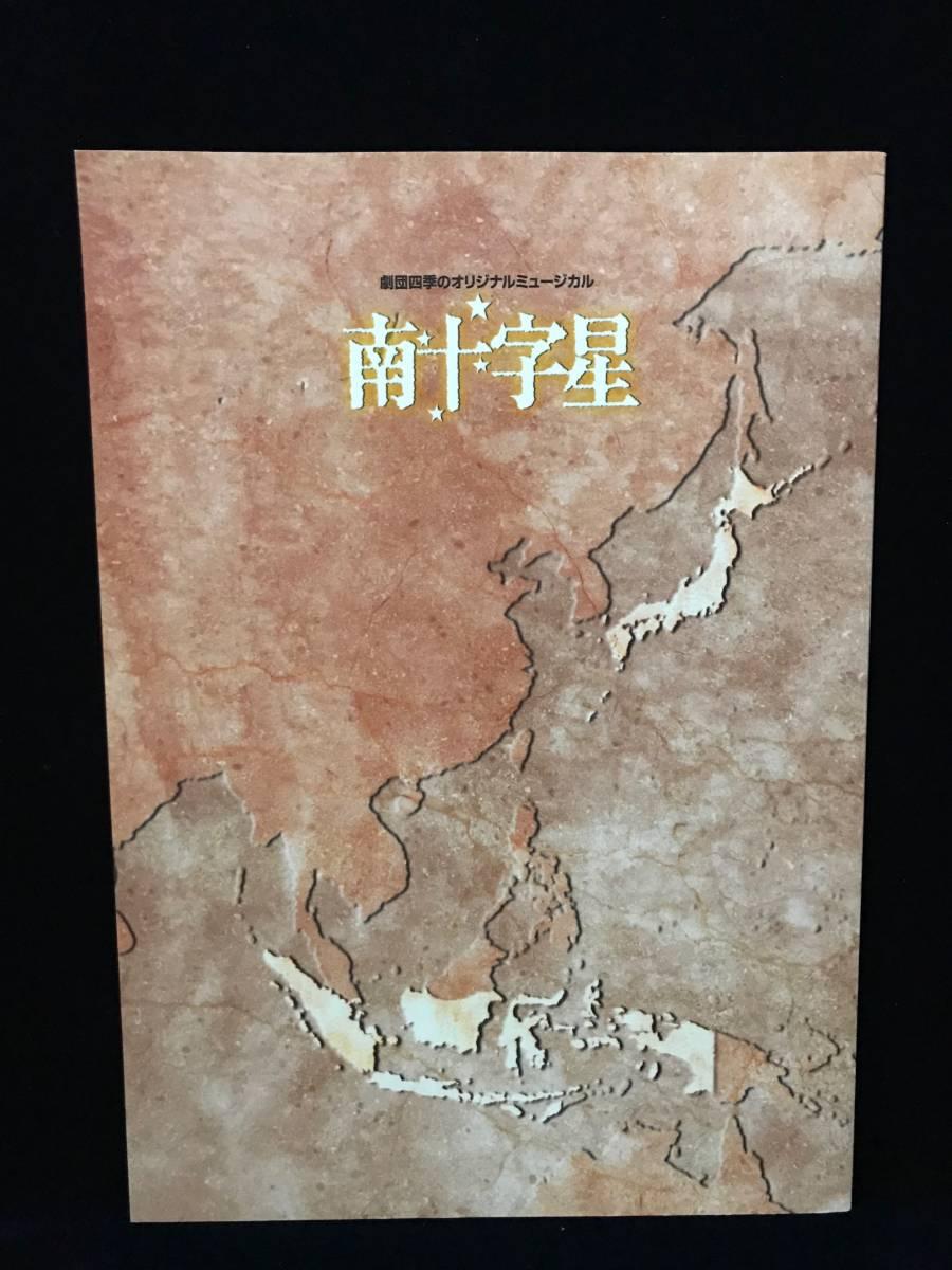 【パンフレット】劇団四季 南十字星■四季劇場[秋]■2004年9月