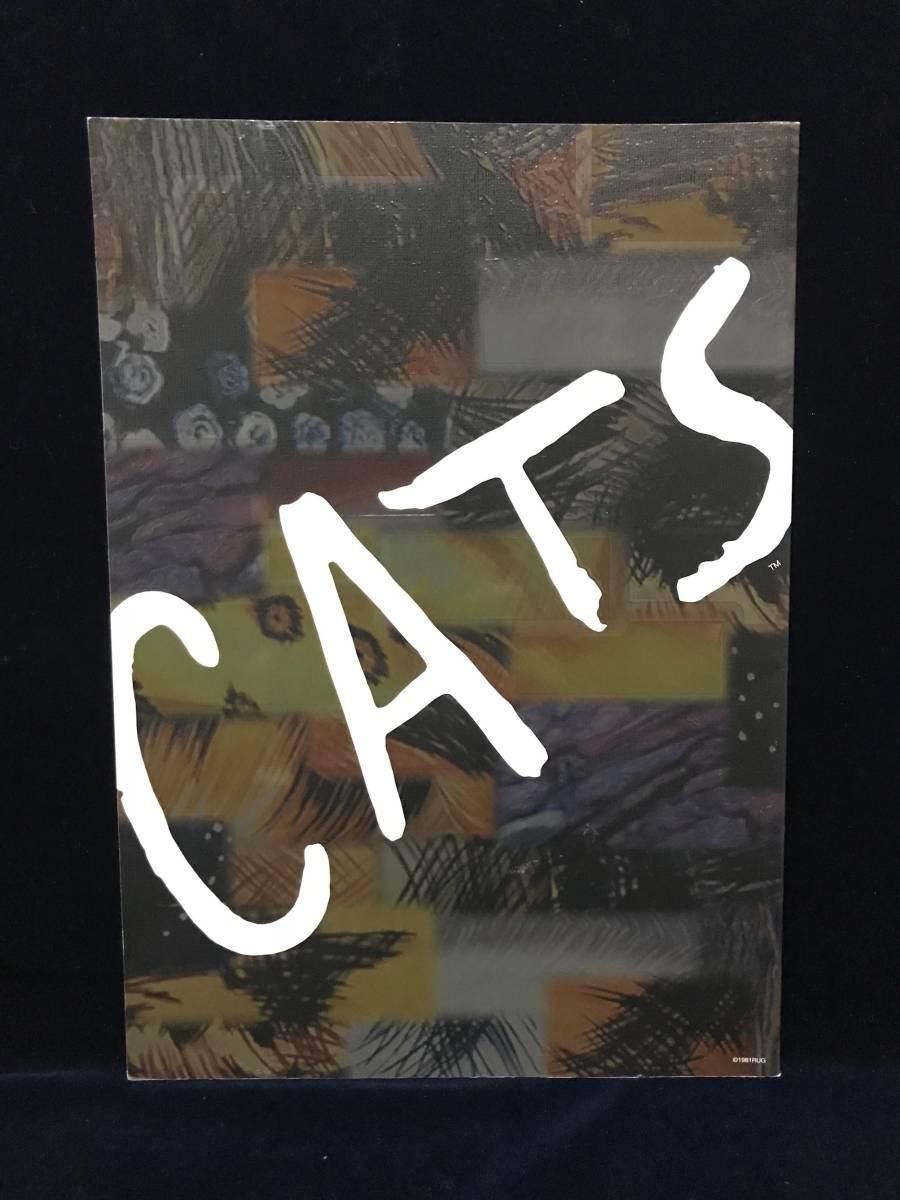 【パンフレット】劇団四季 CATS(キャッツ)■キャッツ・シアター■2009年2月