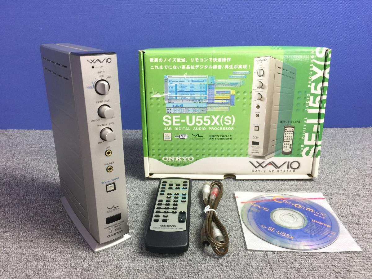 01-C763P【ONKYO】USB デジタルオーディオプロセッサー (SE-U55X) 動作未確認 ジャンク