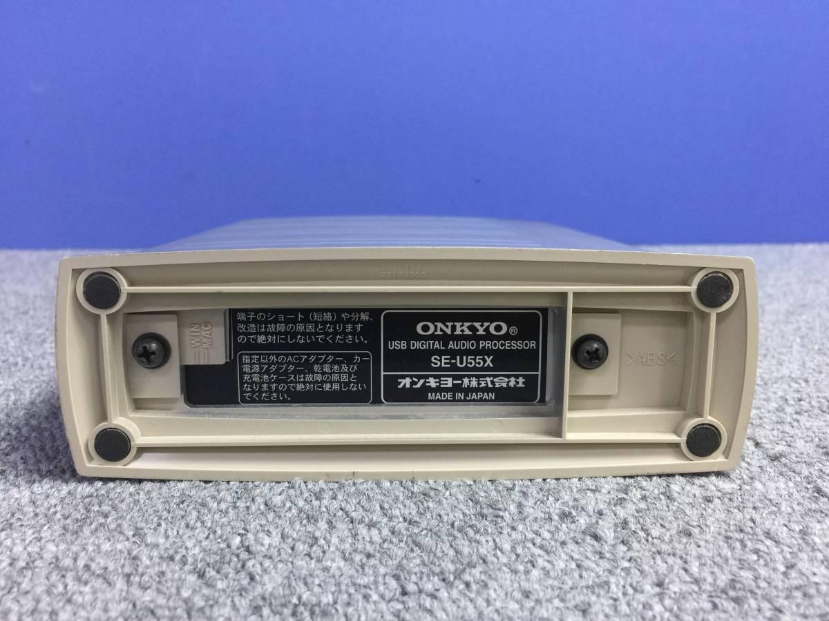 01-C763P【ONKYO】USB デジタルオーディオプロセッサー (SE-U55X) 動作未確認 ジャンク_画像7