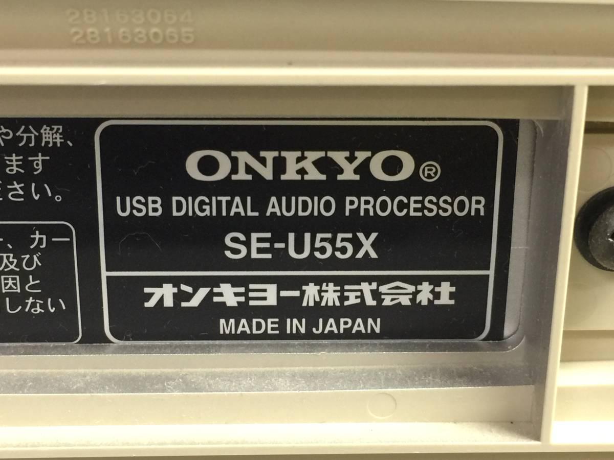 01-C763P【ONKYO】USB デジタルオーディオプロセッサー (SE-U55X) 動作未確認 ジャンク_画像8