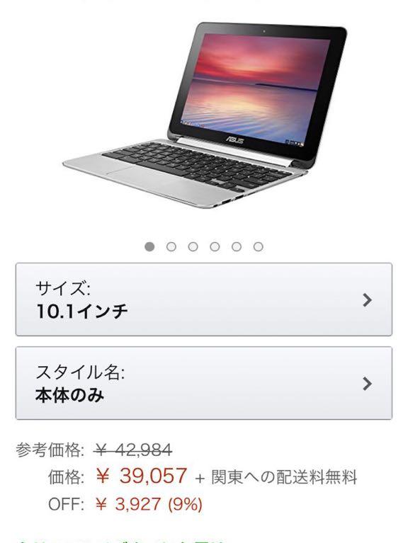 ASUS ChromeBook Flip C100PA-DB02_画像4
