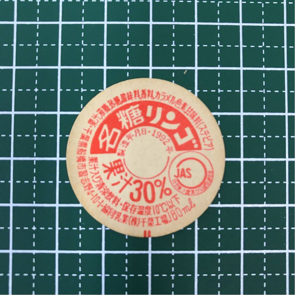 牛乳キャップ 最終出品 千葉県 名糖リンゴ アンティーク レア
