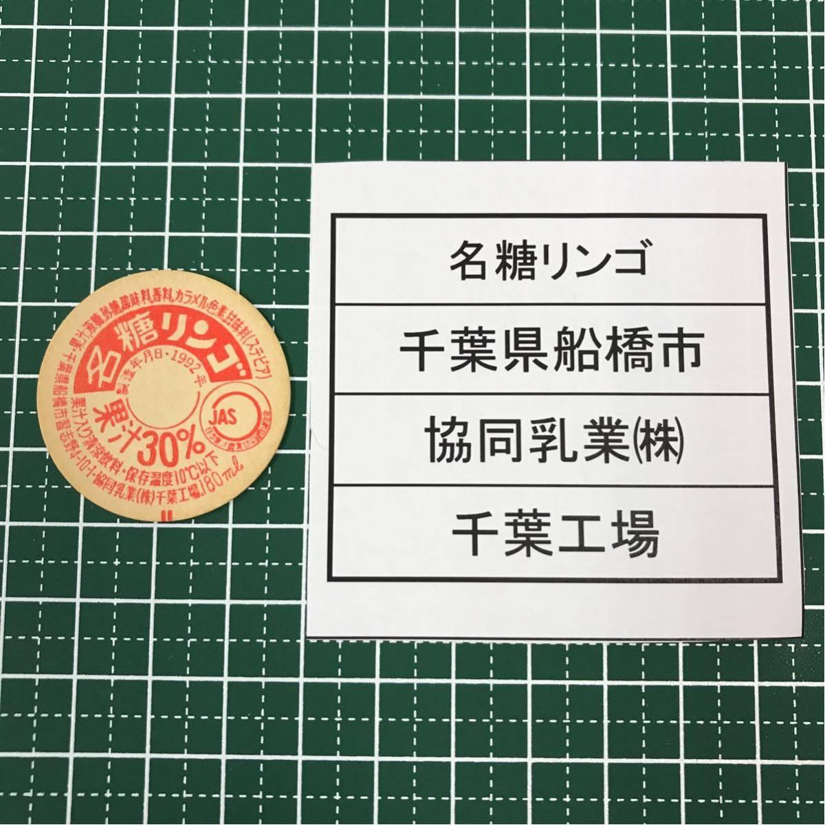 牛乳キャップ 最終出品 千葉県 名糖リンゴ アンティーク レア_画像3