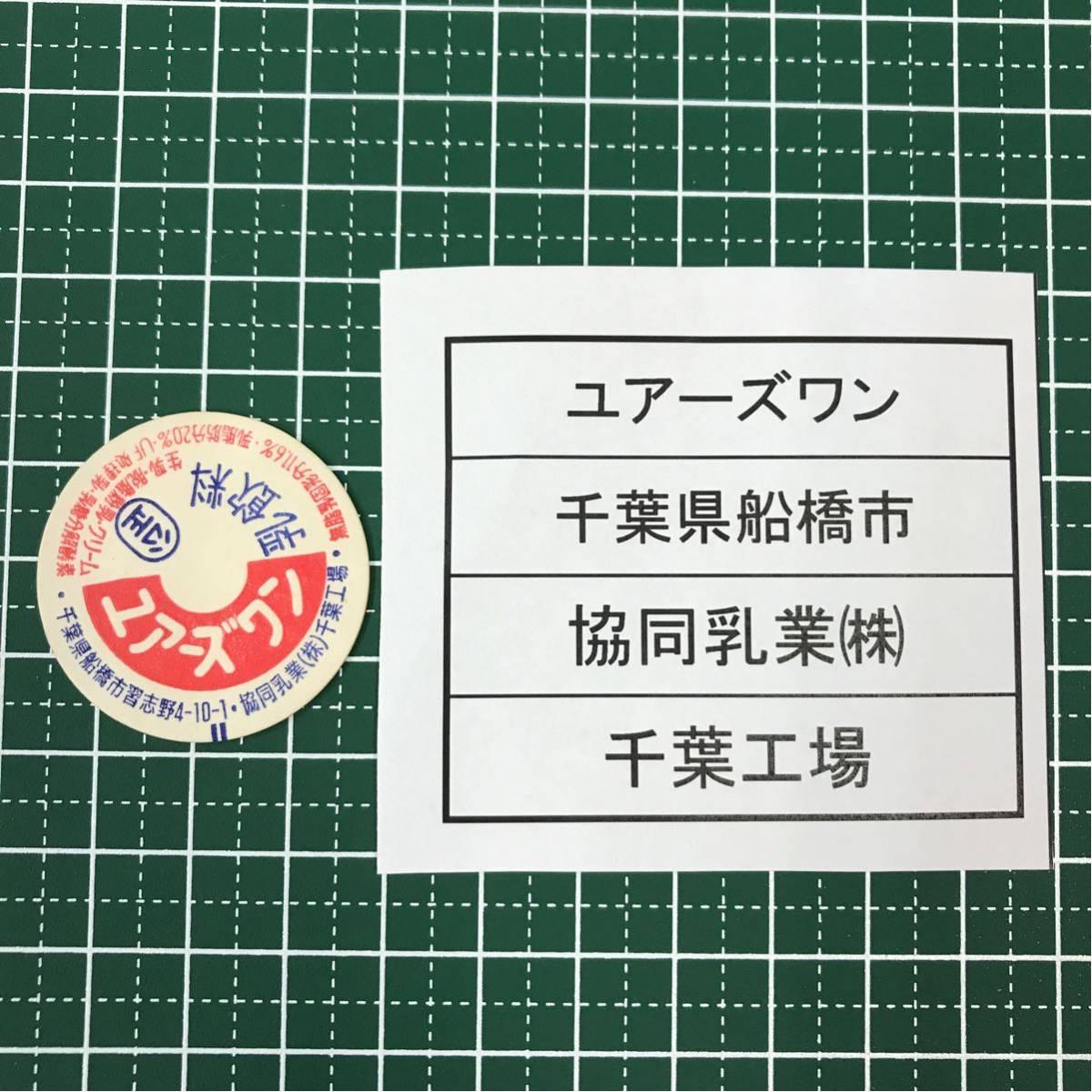 牛乳キャップ 最終出品 千葉県 ユアーズワン アンティーク レア_画像3