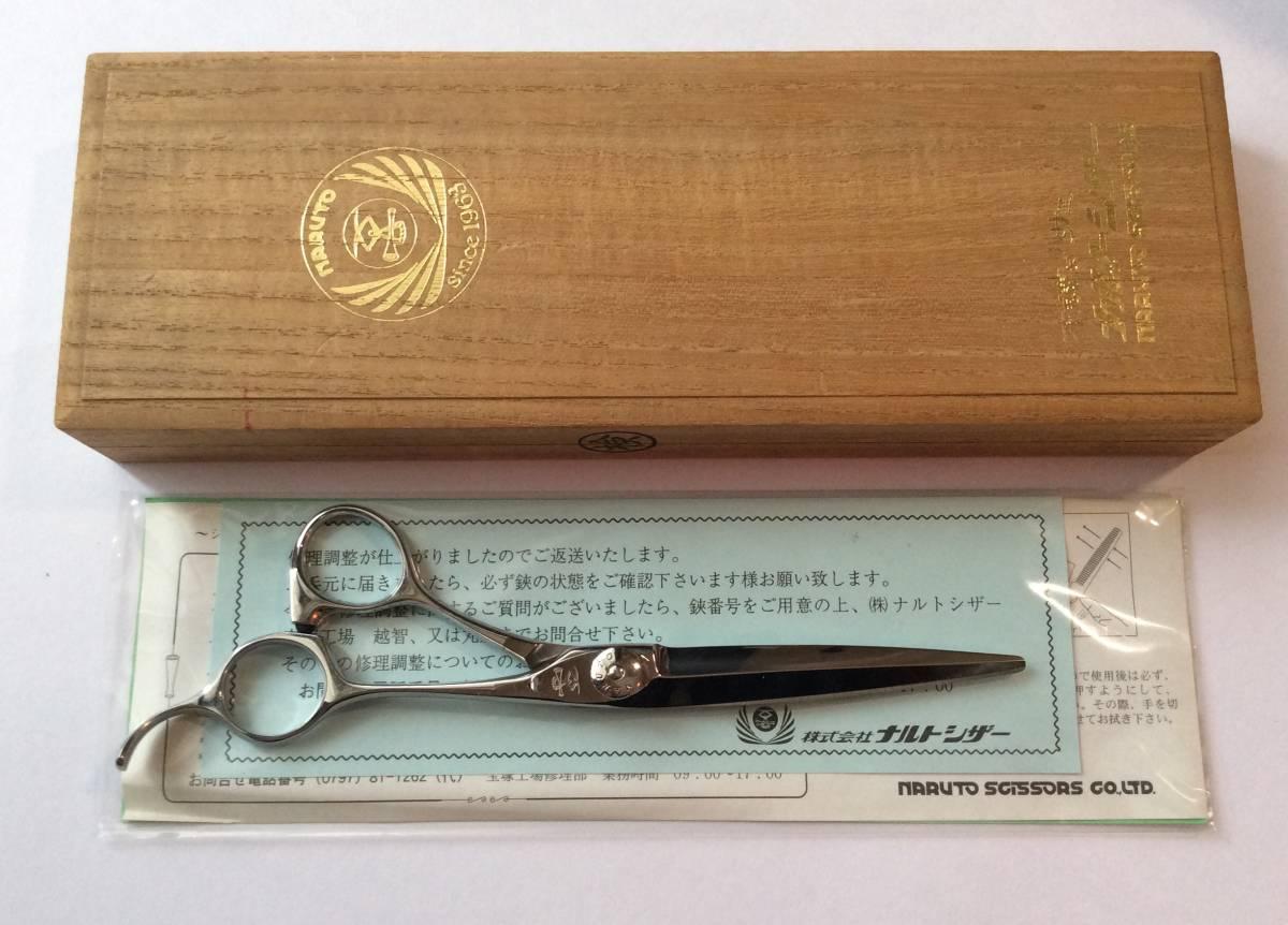 不思議なハサミ ナルトシザー サークライン 片剣刃 シザー 鋏 理美容 美品