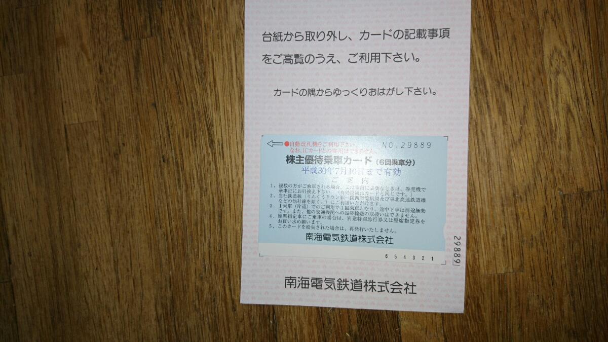 南海電鉄株主優待乗車カードおまけ付き_画像2