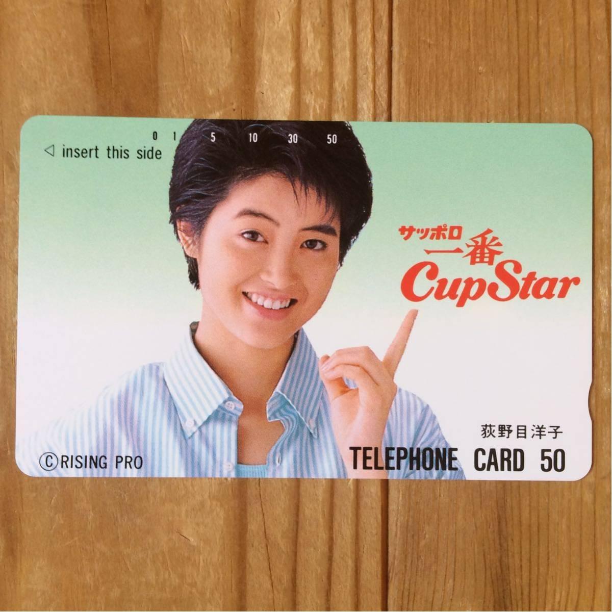 サッポロ一番カップスター懸賞当選品 荻野目洋子