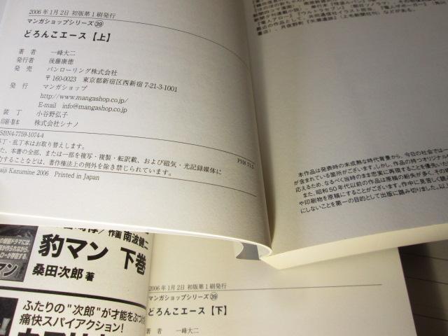 □一峰大二『どろんこエース 上-下 巻』マンガショップ;2006年全2;初版(非貸本)_画像8