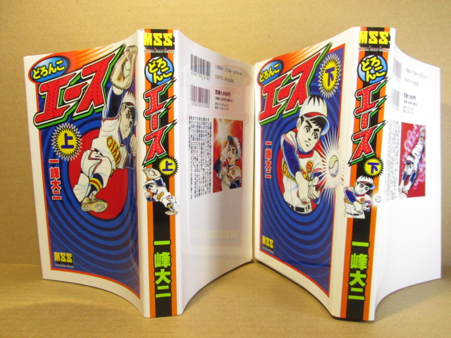 □一峰大二『どろんこエース 上-下 巻』マンガショップ;2006年全2;初版(非貸本)_画像1