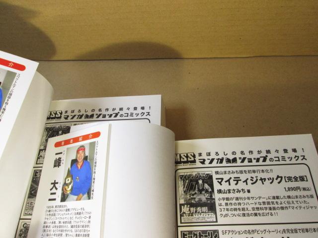 □一峰大二『どろんこエース 上-下 巻』マンガショップ;2006年全2;初版(非貸本)_画像9