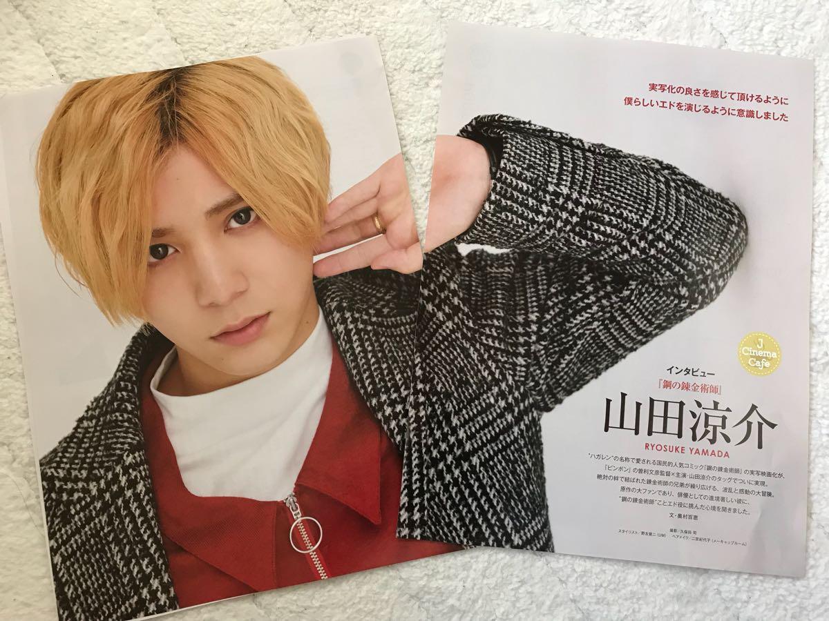 ☆山田涼介 鋼の錬金術師 SCREEN インタビュー 記事 4ページ Hey!Say!JUMP