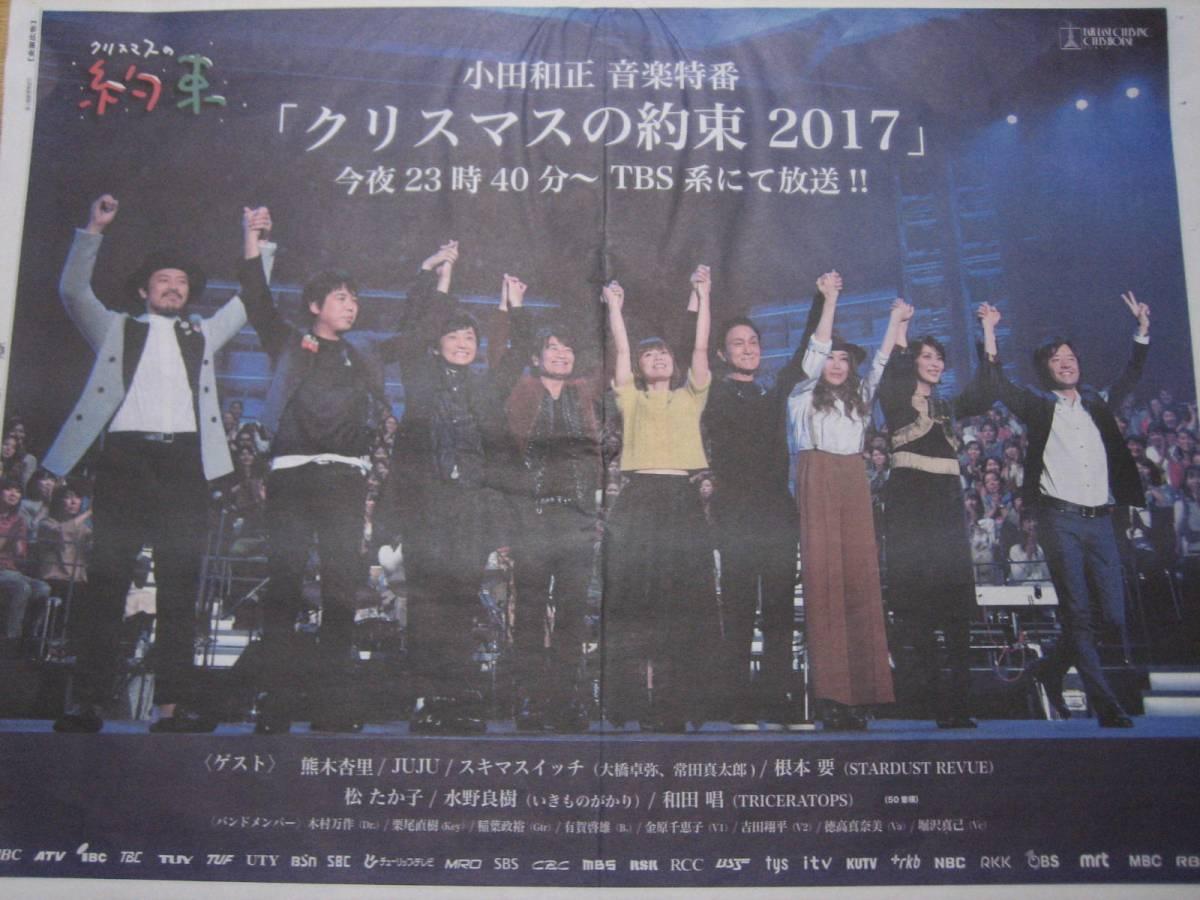 ◆小田和正 『クリスマスの約束』 2017年 新聞広告 2ツ折り保管!美品です!※3年連続も可能!