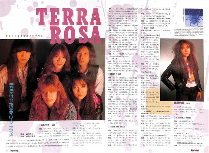 Terra Rosa テラ・ローザ 切り抜き ファイル ★貴重!ページ欠けなし!