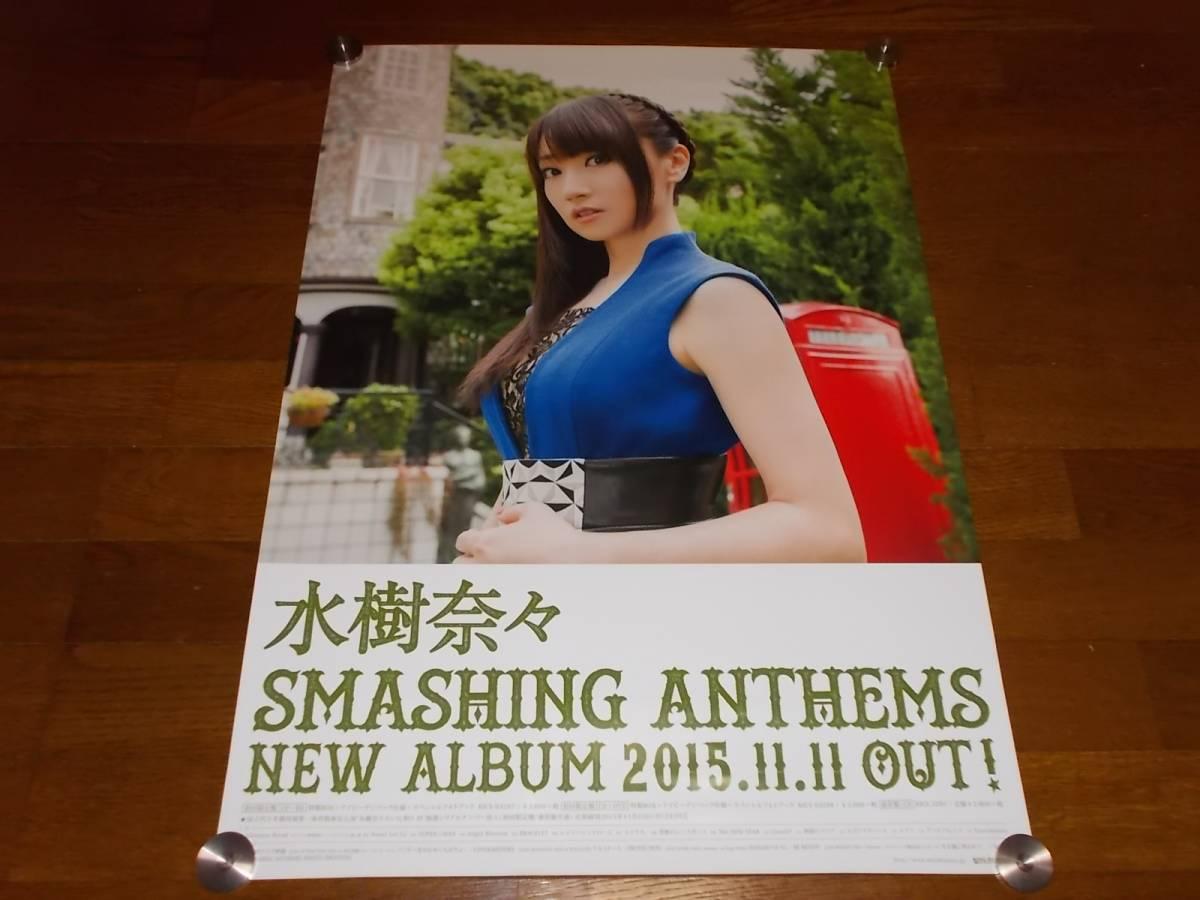 水樹奈々 「SMASHING ANTHEMS」CD発売告知ポスター