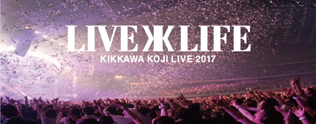 吉川晃司 ライブ チケット Live is Life 武蔵野の森 1/20 KIKKAWA KOJI 2018