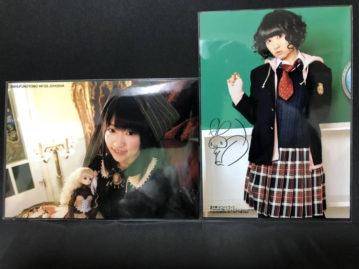 悠木碧 ブロマイド 写真 セット 2枚