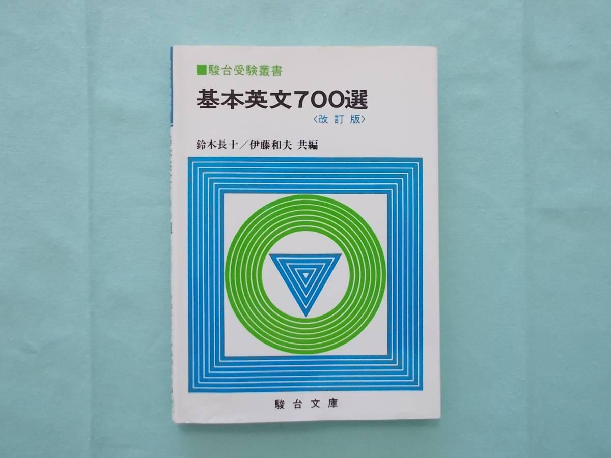 【駿台】 基本英文700選 鈴木長十・伊藤和夫 共編