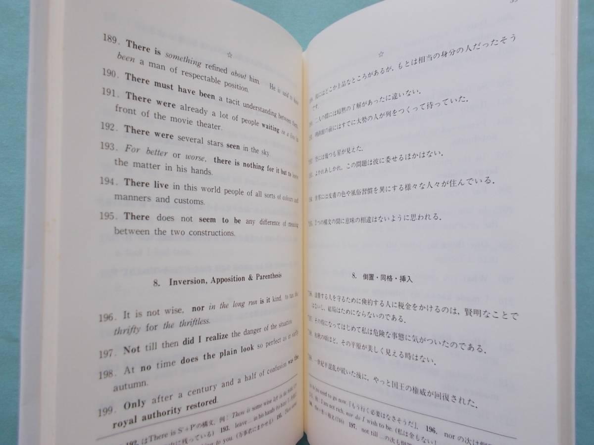 【駿台】 基本英文700選 鈴木長十・伊藤和夫 共編_画像6