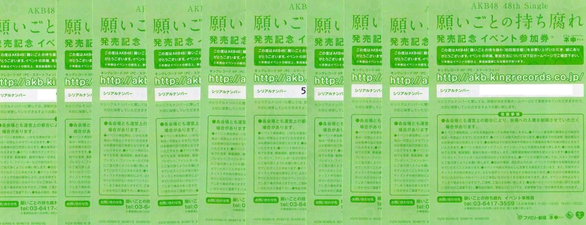 AKB48 願いごとの持ち腐れ イベント参加券 全国握手券 10枚セット
