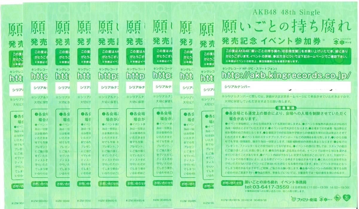 AKB48 願いごとの持ち腐れ イベント参加券 全国握手券 10枚セット B