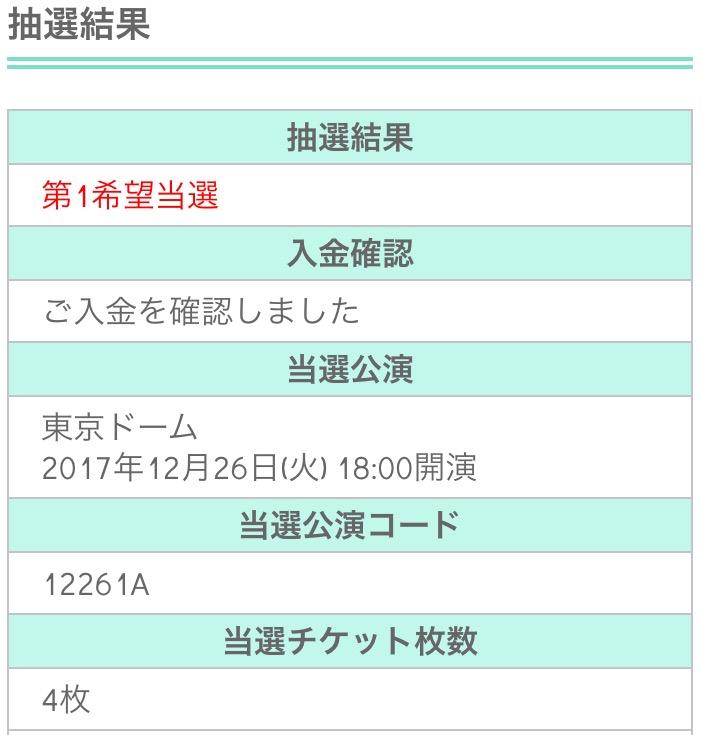 12/26東京ドーム① 嵐 ARASHI LIVE TOUR 2017-2018 「untitled」1枚