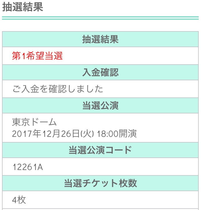 12/26東京ドーム② 嵐 ARASHI LIVE TOUR 2017-2018 「untitled」1枚
