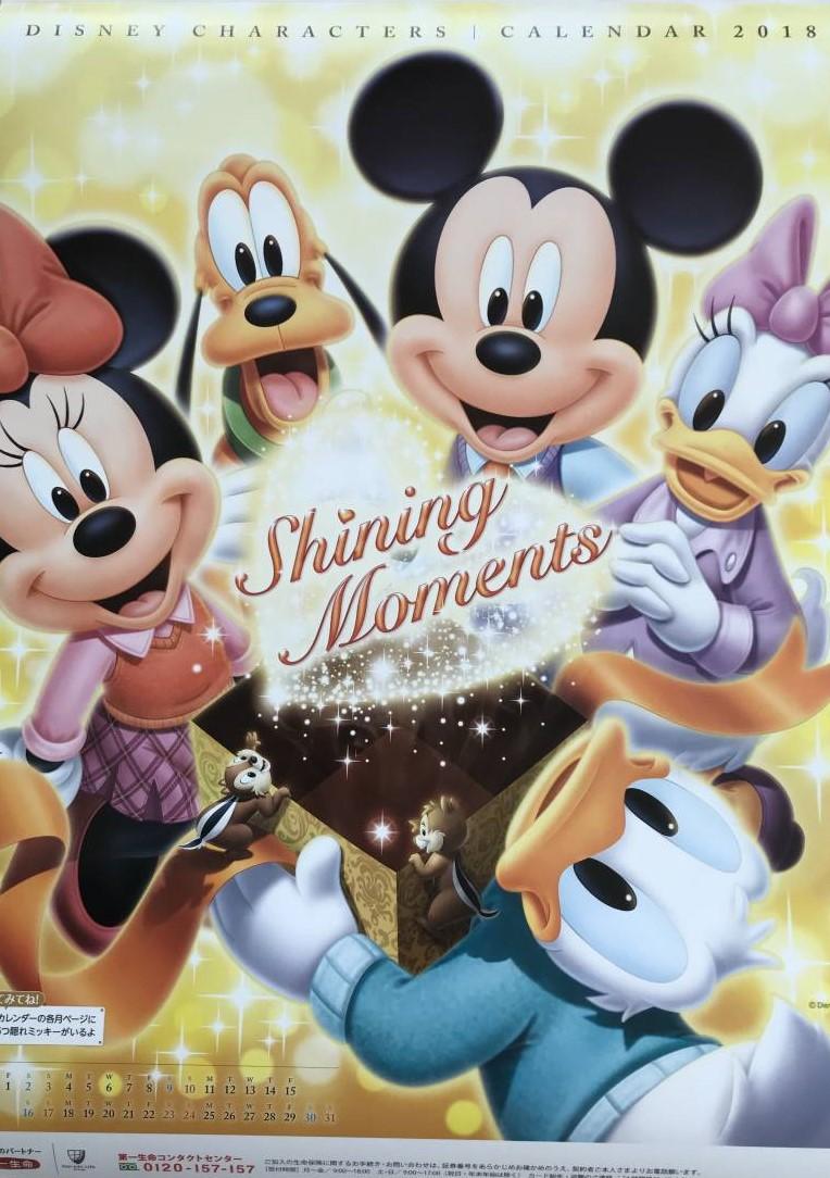 非売 値下 ディズニー 2018年 壁掛カレンダー 第一生命 ミッキーミニィ_画像1