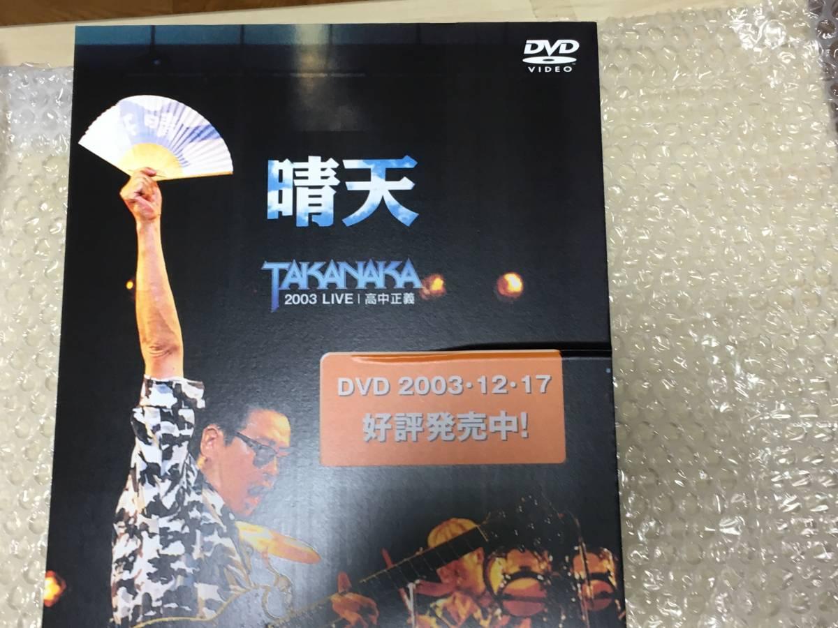 高中正義 DVD店頭用ポップ