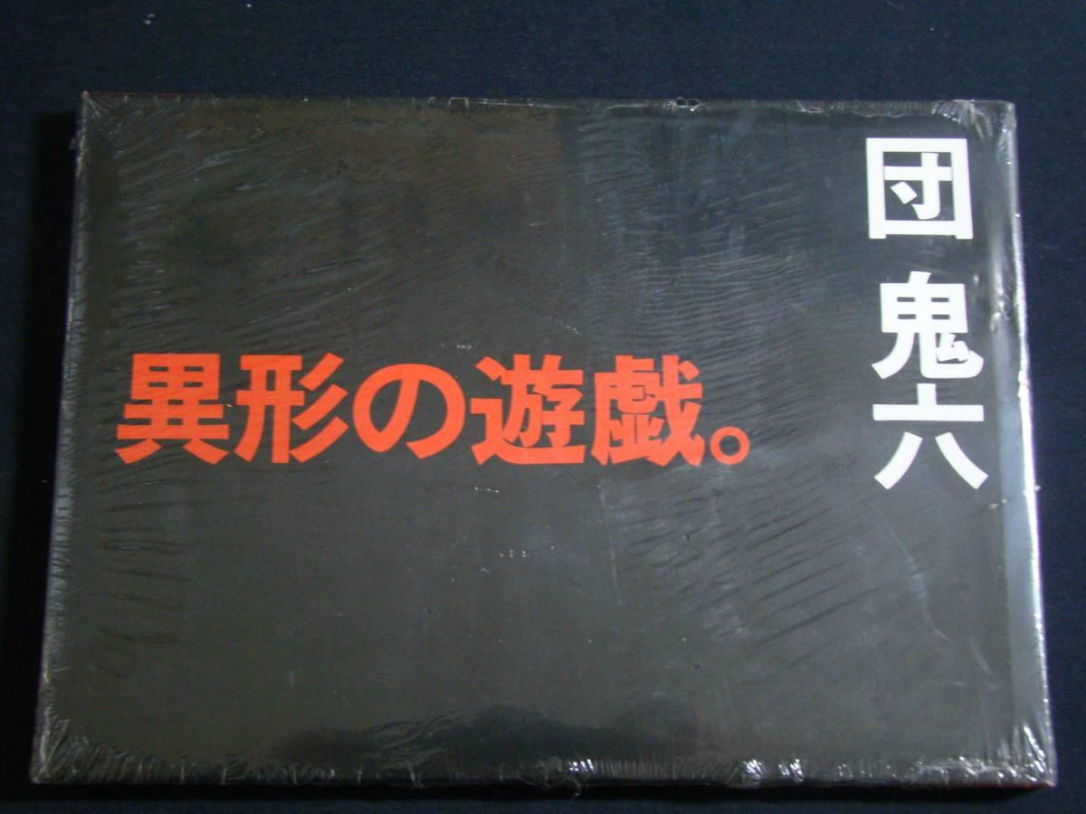 「異形の遊戯」団鬼六 著 伊藤晴雨、奇譚クラブ、小妻要 緊縛 絵 写真集 未開封品