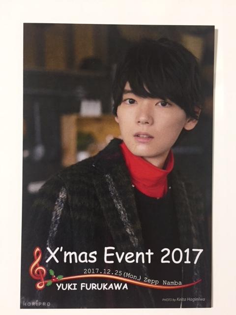 古川雄輝 2017年 クリスマスイベント 誕生日イベント 大阪 限定 ポストカード グッズ
