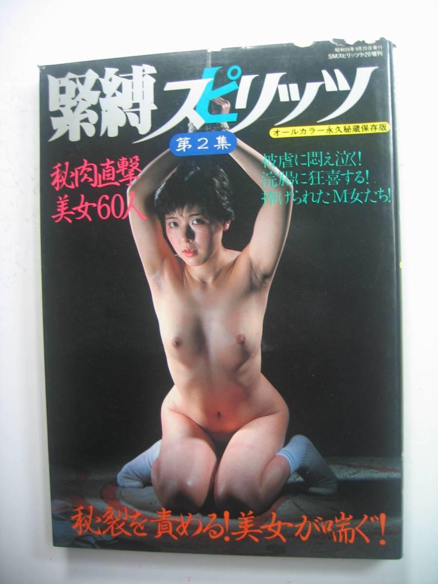 愛蔵版 緊縛スピリッツsuper