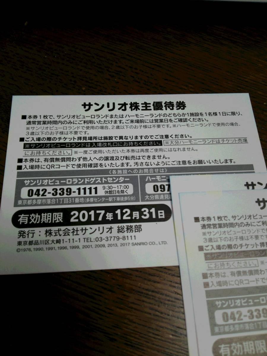 ★サンリオピューロランド株主優待券3枚★送料込_画像2
