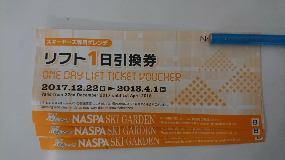 NASPA スキーリフト 1日券
